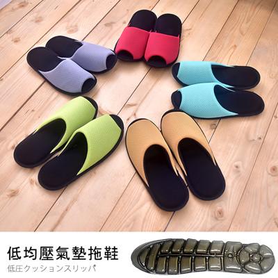 釋壓氣墊室內鞋 拖鞋 低均壓 氣墊鞋(多色) (5.1折)