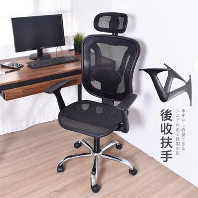 凱堡 SKR 高背腰網工學電腦椅 辦公椅 主管椅【A15239】 (7.2折)