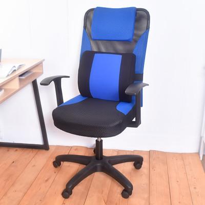 凱堡 Yasuo舒壓腰枕辦公椅/電腦椅(3色)【A15081】 (7.1折)