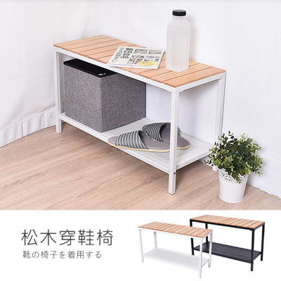凱堡 松木板穿鞋椅 自然簡約風格 鞋架 鞋櫃 收納(黑/白)【H07065】 (5.5折)