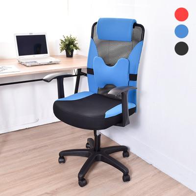 凱堡 Toyz高級透氣T手辦公椅/電腦椅 (附H狗骨頭護腰墊)(3色)【A12004】 (4.5折)