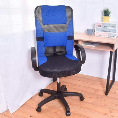 凱堡 TCS高背透氣網辦公椅/電腦椅【A12067】 (4.5折)