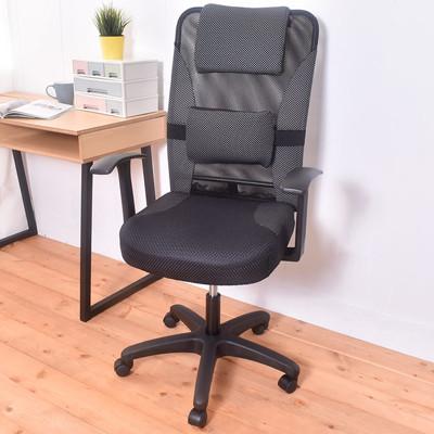 凱堡 TCS高背透氣網T型高扶手辦公椅/電腦椅【A10209】 (4.5折)