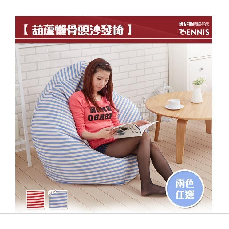 班尼斯卡哇伊葫蘆懶骨頭沙發椅/豆豆椅