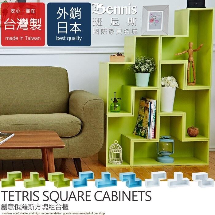 班尼斯創意俄羅斯方塊組合櫃收納櫃/展示櫃/收納架/書架/雜誌櫃/置物櫃(六個)