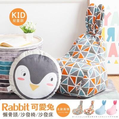 班尼斯來自月球的你-兒童小兔子懶骨頭兒童沙發椅/沙發床/布沙發/幼兒園 (4.4折)