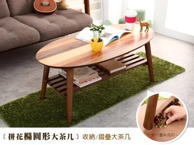 【班尼斯】【拼花橢圓形】日本熱賣獨特創意茶几/可收納/50*100cm‧實木椅腳折疊(附棚板)/桌子 (5.2折)
