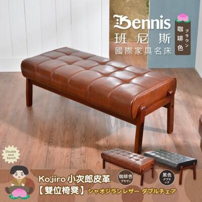 【班尼斯】Kojiro小次郎皮革【雙位椅凳】鋼琴椅/風琴椅/客椅 (4.6折)