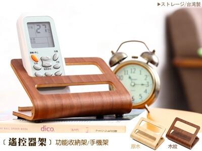 【班尼斯】遙控器架/收納架/手機架/收納/木頭質感 (4.4折)