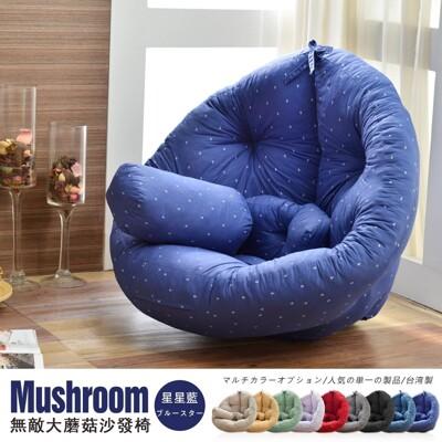 【班尼斯】超級無敵大【Mushroom日風蘑菇懶骨頭沙發】不需靠牆即可使用/沙發床 (4.8折)