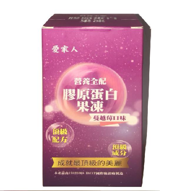 愛家人營養全配-膠原蛋白果凍(蔓越莓口味)