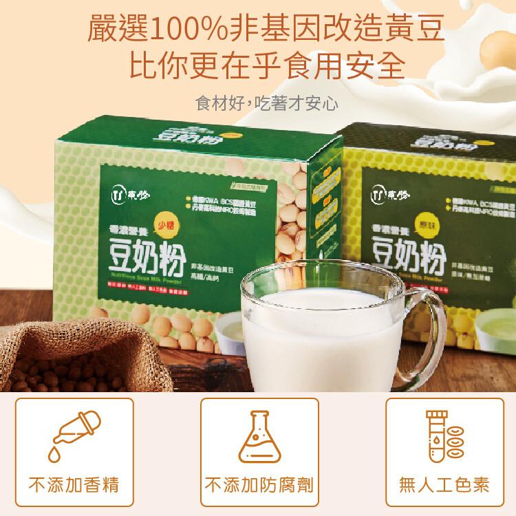 東勝香濃營養豆奶粉(原味)/(少糖) 15包入