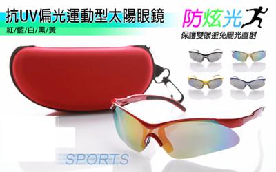 偏光運動型太陽眼鏡 (2折)