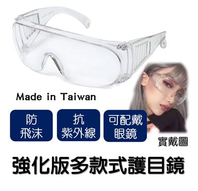 【快速出貨】MIT強化版多款式護目鏡,100%抗紫外線UV400,鏡片升級再強化