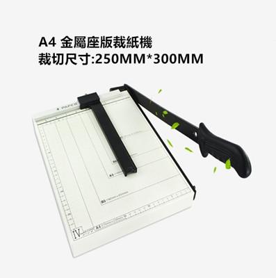 A4 金屬座版裁紙機 A4規(33*25CM)A4裁紙機A4金屬裁刀 裁刀 裁紙器(KO15) (5.3折)