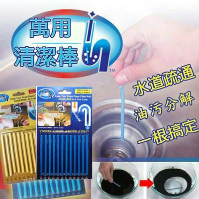 強力萬用水管去污棒 水道疏通 油污分解 除臭 一根搞定(AG3409) (3.1折)