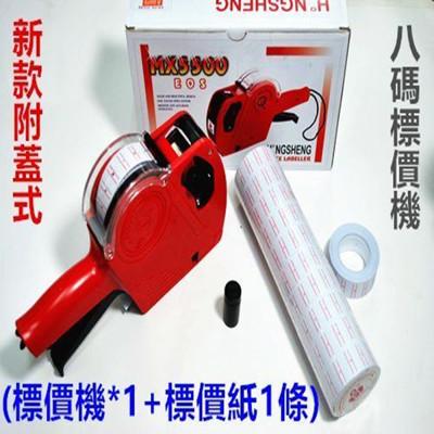 銷貨必用(附蓋式8碼標價機+1條標籤紙+墨球1)標籤機貼紙高價位打標機 (3.6折)