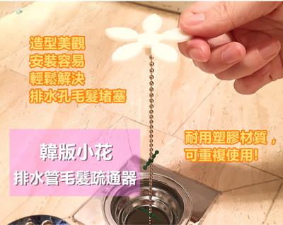 韓版小花排水管毛髮疏通器 (CA4307) 浴室水管清除毛發管道清潔鉤條 (6.4折)