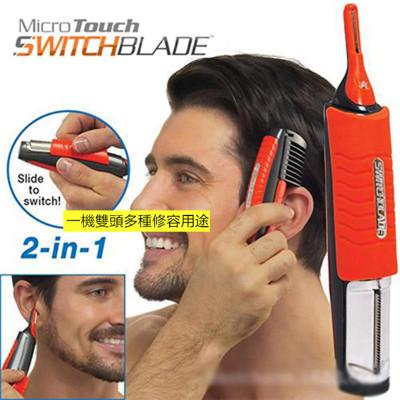 男士多功能雙頭剃毛器毛髮剪修器剃鬚刀 (2.9折)