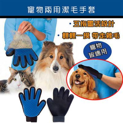 寵物潔毛手套+安撫呵護2用式手套 (2.7折)