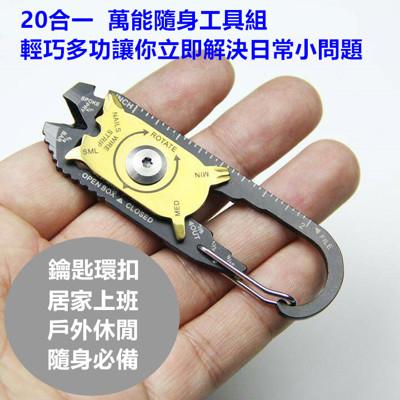 (隨身萬用神器)超強多功能20合1萬用不鏽鋼工具神器(AG6398)絕佳贈品 (2.4折)