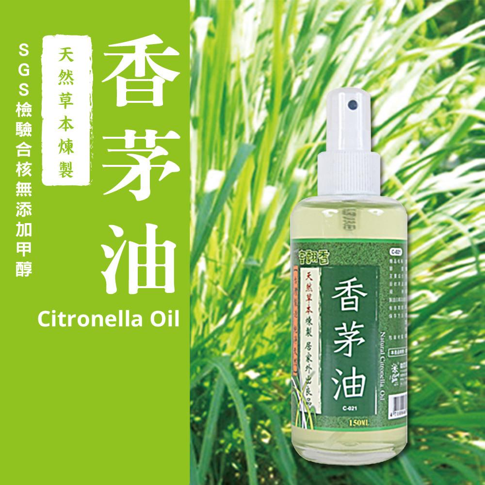 室翲香天然樟腦油香茅油150ml按噴瓶