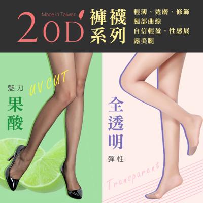 【MIT】20丹全透明耐勾,UV Cut果酸魅力褲襪 (0.7折)