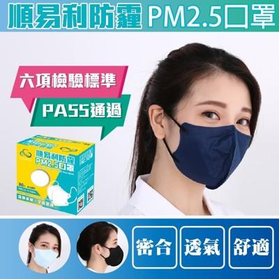 MIT順易利PM2.5防霾口罩(30片/盒) (4折)