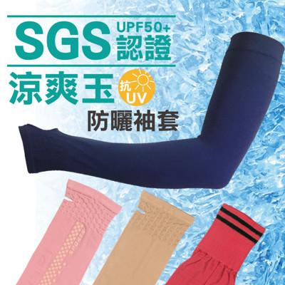 【SGS認證】UPF50+涼爽玉超彈涼爽抗UV袖套/防曬蓄光兩用臂套 (1.6折)