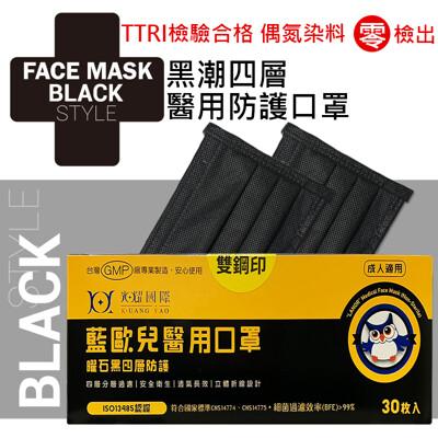 藍歐兒黑色四層醫用防護口罩30入(雙鋼印) (2.8折)