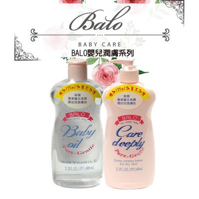 【專業醫生推薦】BALO嬰兒潤膚油/潤膚乳液 (5.2折)