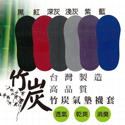 【竹炭】毛巾底氣墊保暖襪套 (3.9折)