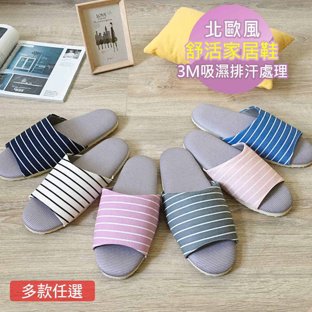 台灣製造-3m吸濕排汗-療癒系-舒活家居室內拖鞋