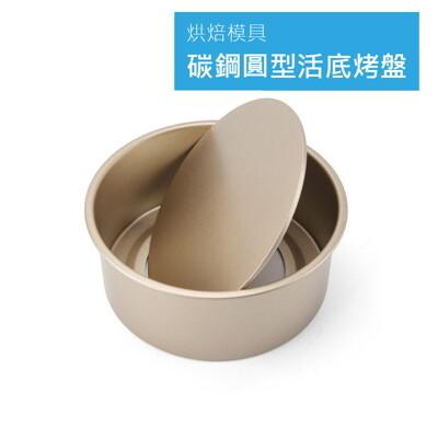 現貨 台灣出貨6+8吋圓型活底蛋糕模 碳鋼 蛋糕模 烤模 烤箱用模具 烘焙模具 家用戚風幕斯蛋糕 (9.1折)