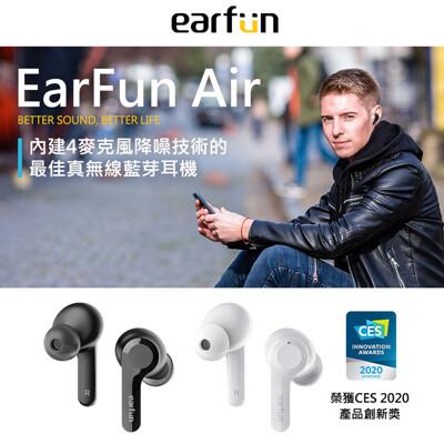EarFun Air 真無線藍牙耳機 IPX7 防水 游泳 降噪 無線充電 語音助理 公司貨 (8折)
