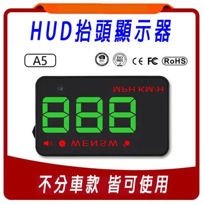 最新【不分車款】 HUD抬頭顯示器 OBD2 自動調節亮度 車速顯示 電壓保護 汽車 手排 自售 (5.4折)