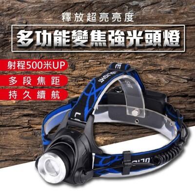 [含充電器+18650電池x2]伸縮調光雙鋰電 超強光頭燈登山露營 釣魚頭燈 自行車頭燈 工作燈 救 (5.8折)