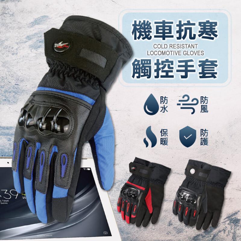 強悍升級防水防寒天鵝絨手套觸控手套 防風手套 防摔手套 防寒手套 機車手套 防水手套
