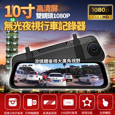 【10吋全屏觸控流媒體電子後視鏡+測速警報】前後HD1080P 無光夜視行車記錄器 (4.6折)