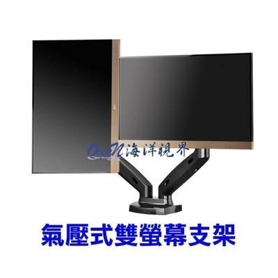 【海洋視界NB-F160】17-27吋雙螢幕支架 升降伸縮電腦支架顯示器掛架 夾鎖兩用 (6.3折)