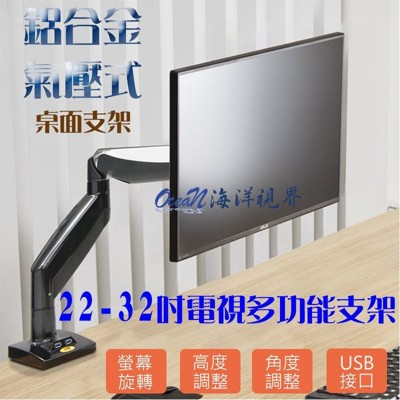 【海洋視界NB F85A】 22-32吋 液晶電視電腦螢幕支架 電視桌架 電競螢幕架 (7.9折)