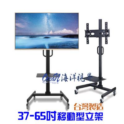 【海洋視界LA-2700】(37-65吋) 液晶電視落地推車 電視移動架 電視立架 (7.2折)