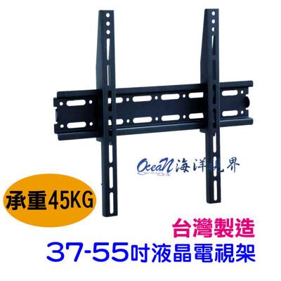 【海洋視界CMW-250】(37-55吋) 台灣製造 液晶電視壁掛架 萬用型固定式壁架 (5.2折)