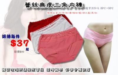 【紫妮蓉】蕾絲無痕三角內褲 (3.7折)