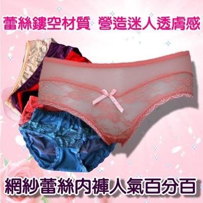 【紫妮蓉】蕾絲邊低腰三角內褲無痕內褲 (5.1折)