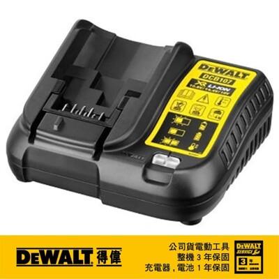 【DEWALT 得偉】10.8-18V 12-20Vmax XR超鋰電充電器 DCB107 (8.3折)