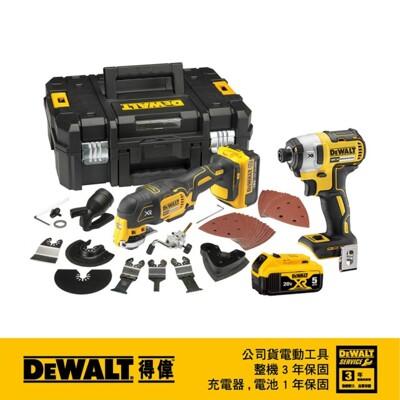 【DEWALT 得偉】套裝組 限10台 DCS355D2+DCF887B+DCB205 (9.5折)