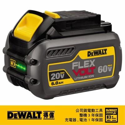 【DEWALT 得偉】20V/60V max XR超鋰電電池 6.0Ah DCB606 (8.4折)