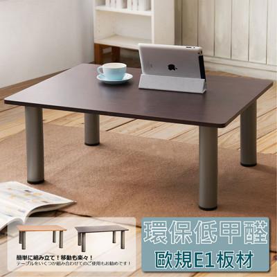 木紋低甲醛大桌面和室桌/咖啡桌/茶几桌/小桌子 TA049 (5.8折)
