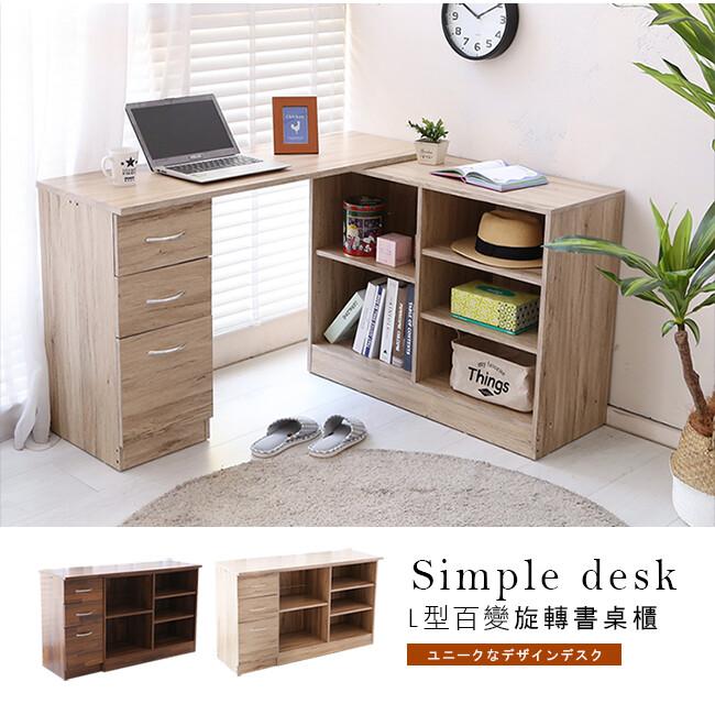 台灣製工業風百變旋轉l型書桌 工作桌 電腦桌 桌子 書櫃 收納桌 置物桌  de006